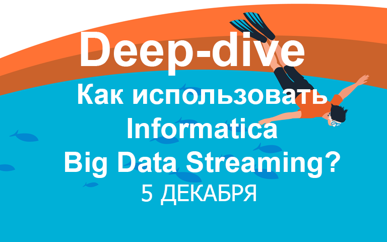 Как использовать Informatica Big Data Streaming?
