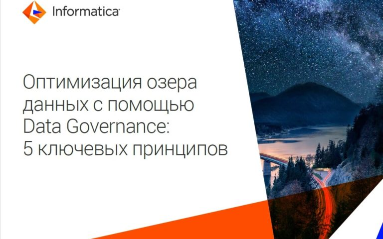 Оптимизация озера данных с помощью Data Governance: 5 ключевых принципов