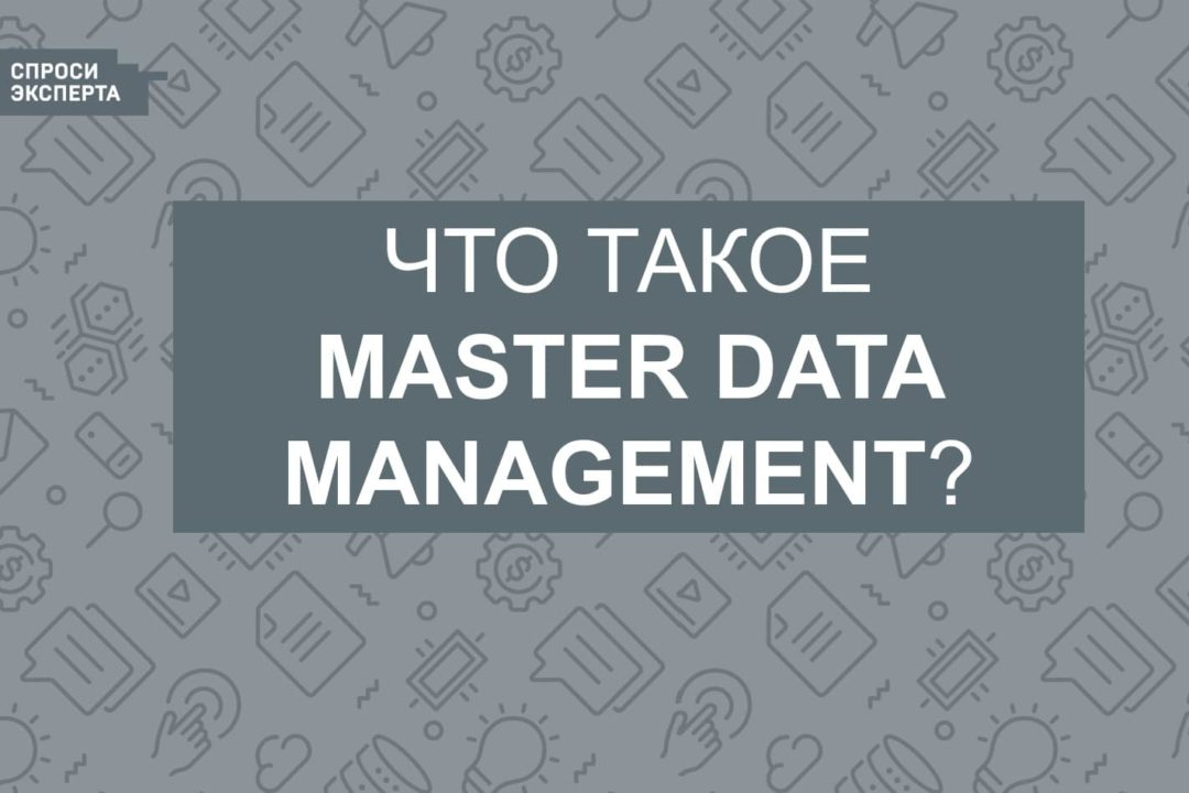 Что такое Master Data Management?