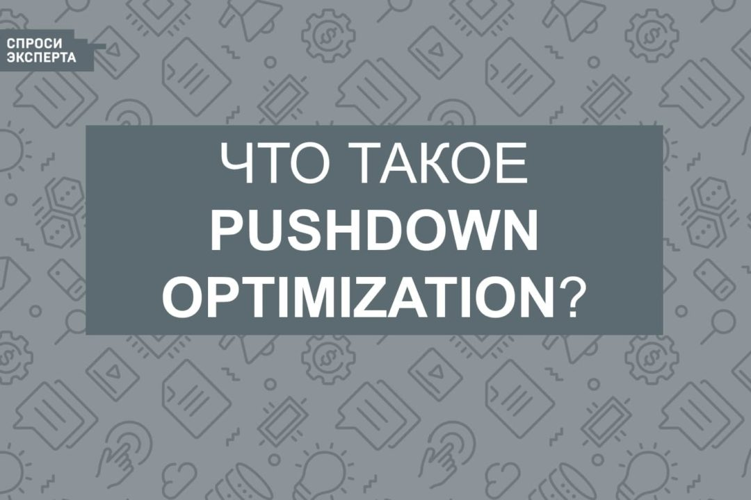 Что такое Pushdown optimization?