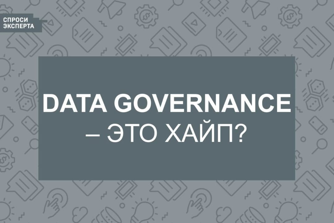 Data Governance – это хайп?