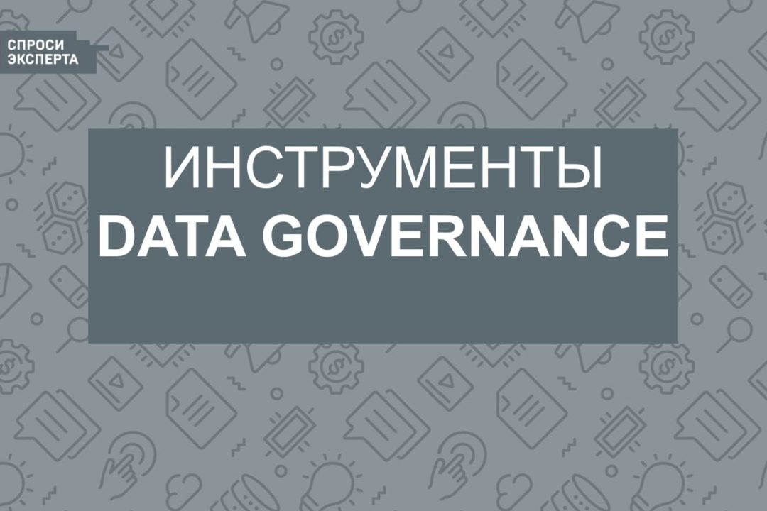 Инструменты Data Governance
