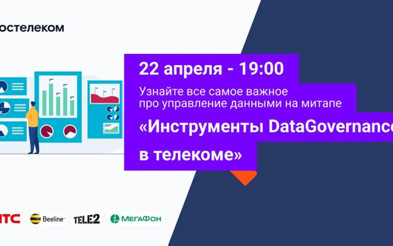 "Технический директор DIS Group принял участие в митапе ""Инструменты Data Governance в телекоме"""